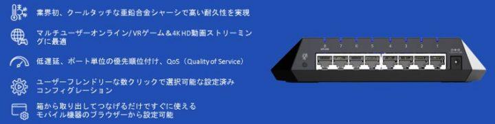 GS808E A+4_web