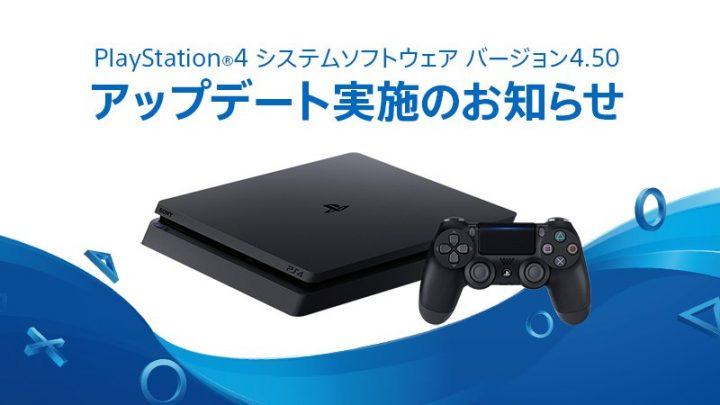 PS4:システムソフトウェア バージョン4.50「サスケ」発表、外付けHDDの拡張ストレージ化などの新機能
