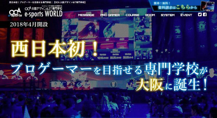 「世界最強のプロゲーマーを目指せ!」 西日本初のeスポーツ専門学校が誕生