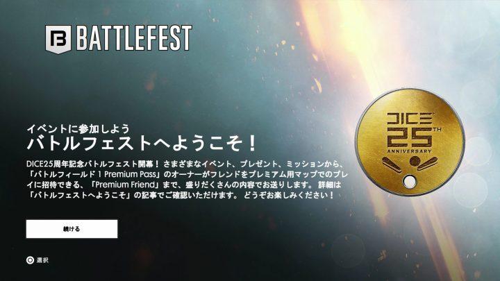 "BF1: DICE 25周年を記念した""バトルフェスト""開催中、25周年記念ドックタグやダブルXPなど"