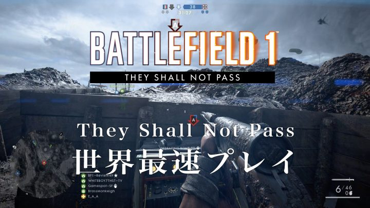 """BF1:第1弾拡張パック""""They Shall Not Pass""""世界最速先行プレイ体験記(動画あり)"""