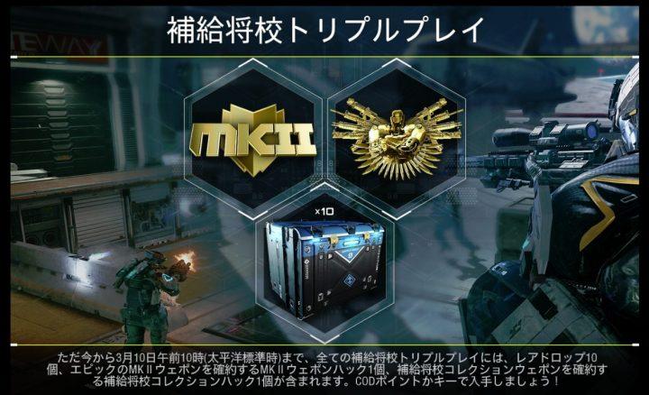 【Update】CoD:IW: エピックのMarkⅡ武器とコレクション武器確定のお得パック「補給将校トリプルプレイ」登場、3月11日まで