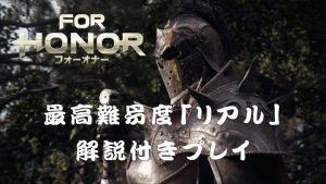 フォーオナー:やりこみ要素もたっぷりの「ストーリーモード」詳細解説、最高難易度「リアル」でプレイ