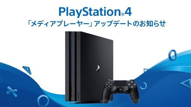 PS4:メディアプレーヤーが3.00にアップデート、PS4 Proでの4K動画再生やPS VRでの4K VRの動画再生が可能に