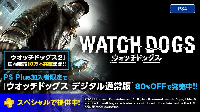 "PS Store:『Watch Dogs』が80%OFF、名作『GOD OF WAR III Remastered』や『Until Dawn』も""100円""セール中"