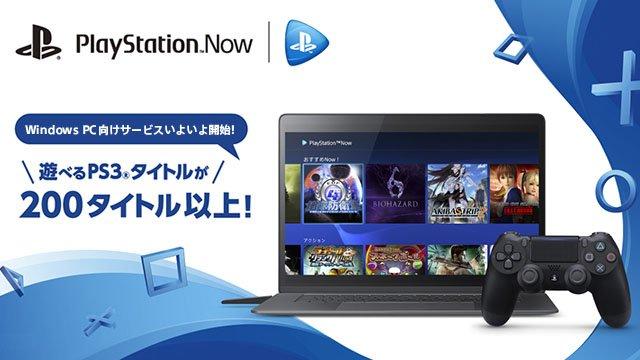PCでPS3のゲーム200本以上が遊び放題の「PlayStation™Now for PC」、本日よりサービス開始