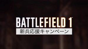 BF1 新兵応援キャンペーン