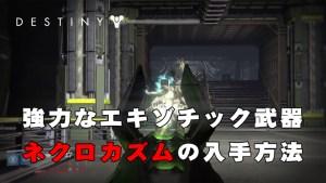 Destiny: 簡単に入手出来るようになった、強力なエキゾチック武器「ネクロカズム」取得クエスト解説