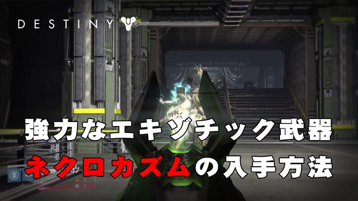 Destiny: 強力なエキゾチック武器「ネクロカズム」が誰でも簡単に入手可能に、取得クエスト解説