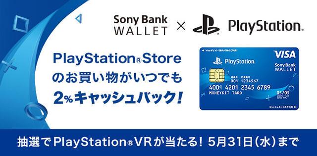 PS Storeで2%キャッシュバックが受けられるVisaデビット付きキャッシュカード登場、1500円相当が必ずもらえるキャンペーン