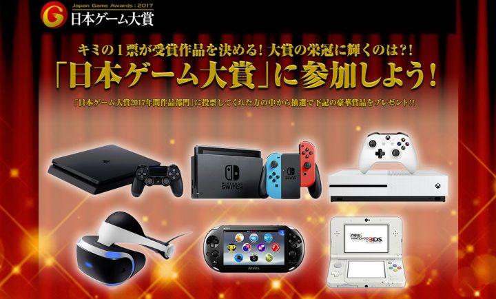「日本ゲーム大賞 2017」年間作品部門の一般投票開始、豪華賞品を抽選で合計300名以上に