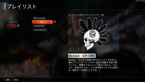 CoD:BO3:ブラックマーケット武器が誰でも使用できる「Blackjack‐GUN GAME」登場、暗号キーも2倍