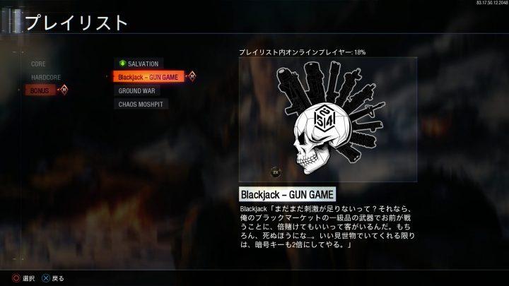 CoD:BO3:ブラックマーケット武器を使用できる「Blackjack‐GUN GAME」登場、暗号キーも2倍