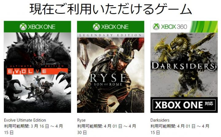 Games with Gold:4月の無料タイトル公開、『Evolve Ultimate Edition』『Ryse: Son of Rome』『Darksiders』など