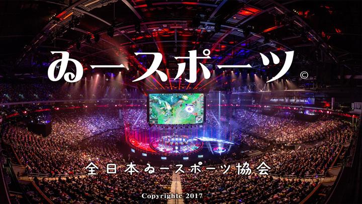 全日本ゐースポーツ協会