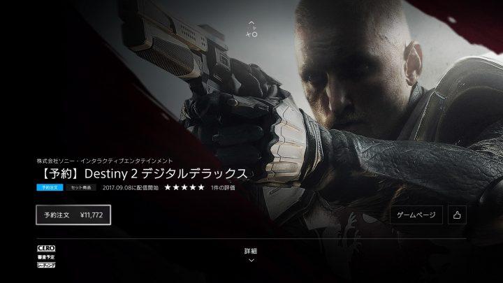 Destiny 2: 日本版の予約受付開始、デジタルデラックス版は北米よりオトク(PS4)
