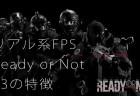ポスト『R6S』?:超リアル系タクティカルFPS『Ready or Not』 13の特徴