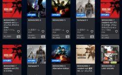 PS Store:『バイオハザード』シリーズ7作品が最大50%OFF