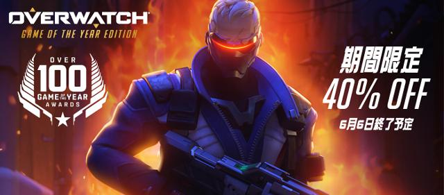 オーバーウォッチ:ゲームオブザイヤー・エディションがPS Storeにて配信開始、今週末には無料体験版も