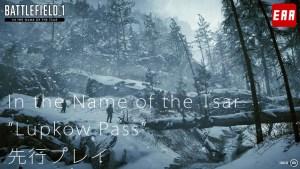 """BF1:拡張パック「In the Name of the Tsar」に含まれる、騎兵だらけの雪山マップ""""Lupkow Pass""""を先行プレイ"""