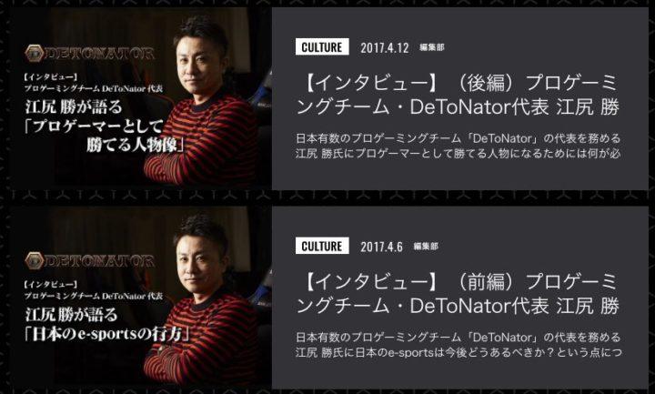 DeToNator 江尻氏