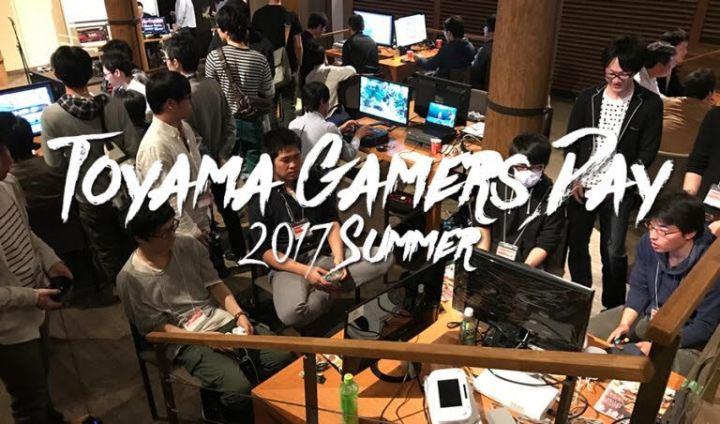 富山県eスポーツ協会、eスポーツイベント「ToyamaGamersDay2017 -Summer-」開催でクラウドファンディング活用へ