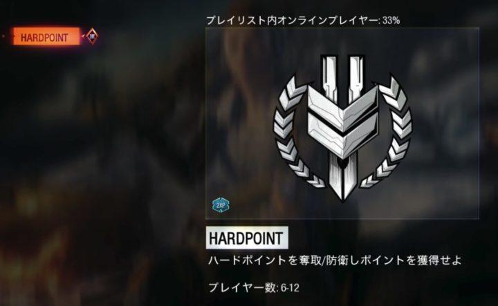 CoD:BO3: ハードポイントでのダブルXP開催