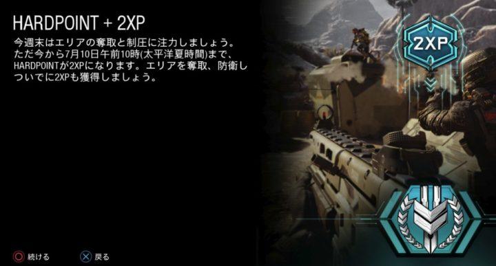 CoD:BO3: モード「ハードポイント」でのダブルXP開催、7月11日午前2時まで