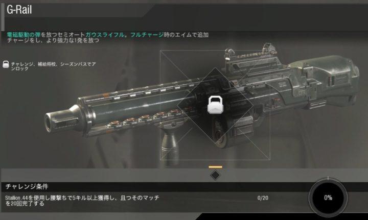 CoD:IW: 最新アップデート1.18配信、2種の新武器「Stallion.44」と「G-Rail」無料追加や複数の外観アイテム追加