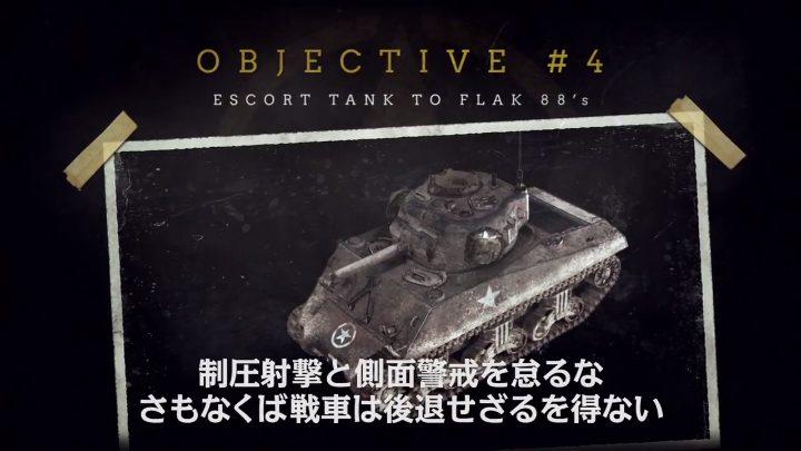 CoD:WWII: マルチプレイヤー新モード「ウォーモード」の日本語字幕版ブリーフィング映像