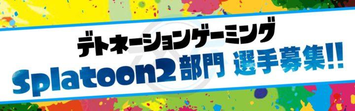 プロチームDetonatioN Gaming:『スプラトゥーン2』部門を立ち上げ、選手やチームの募集開始