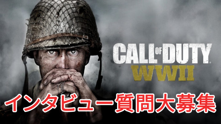 CoD:WWII: マルチプレイデザイナーとのインタビューが決定、マルチプレイに関する質問内容を募集