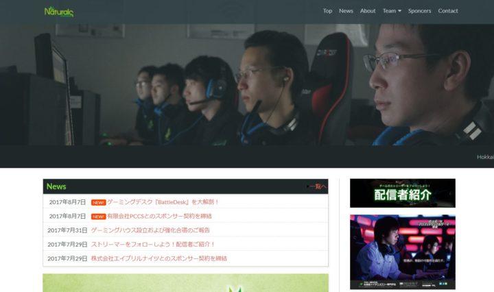 Naturals – Hokkaido Multi Professional e Sports Team