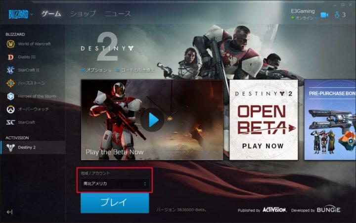Destiny 2: PC版でフレンドと協力プレイをするためのBlizzard.appの使い方を解説