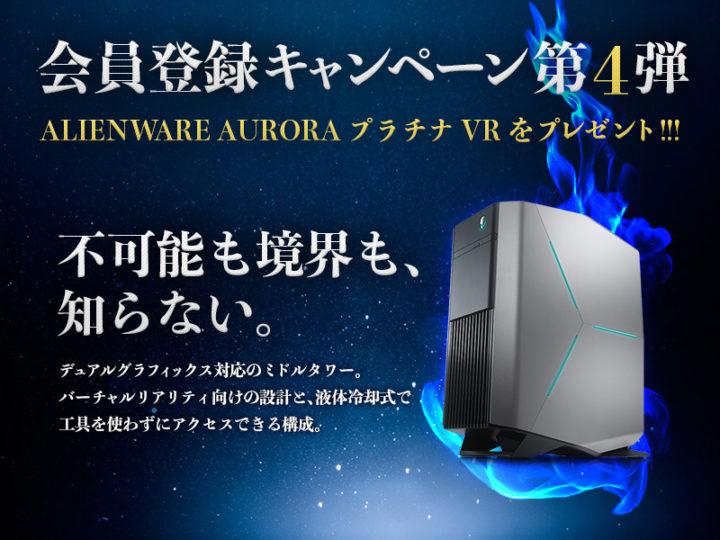 ALIENWARE AURORA-Premiere-VR-02