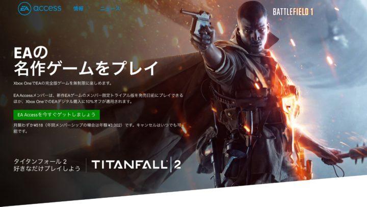 『BF1』がOrigin Access / EA Accessでついに解禁、定額でプレイし放題に