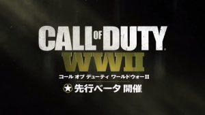 CoD:WWII: PS4版『コール オブ デューティ ワールドウォーII』 先行ベータダウンロード開始、詳細をチェック