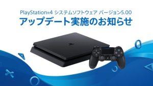 PS4 「システムソフトウェア バージョン5.00」の新機能発表、フレンド整理やお知らせ改善など