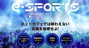 15分100円~: 誰もが気軽にプロゲーミングチームを目指せる練習施設「e-SPORTS STUDIO」が8月15日オープン
