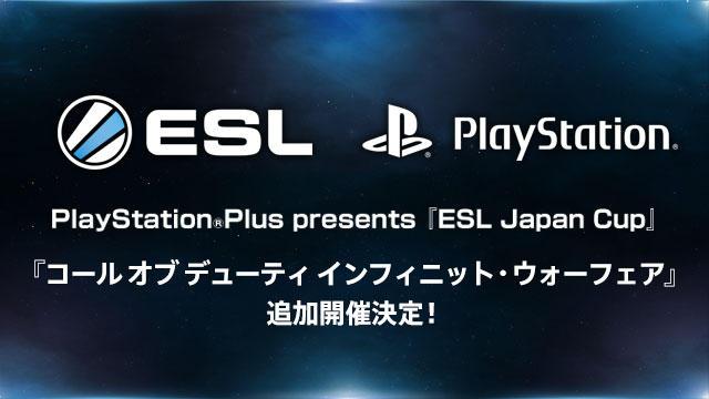 SIEJA特別協賛ゲーム大会「ESL Japan Cup」で『CoD:IW』追加開催決定、商品にPS Storeチケットやロゴ入りボトル