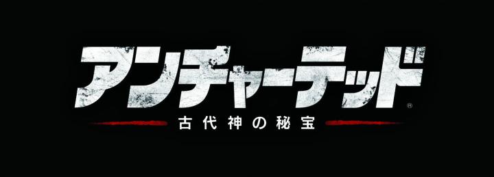 大ボリューム追加エピソード『アンチャーテッド 古代神の秘宝』のローンチトレーラー公開、9月14日発売