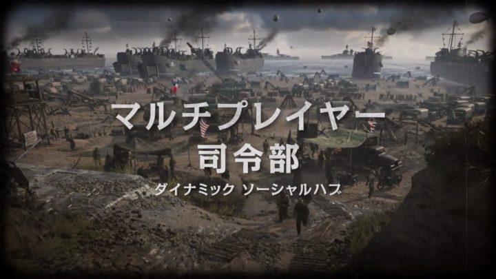 CoD:WWII: ソーシャルスペース「司令部」の日本語版トレーラー公開