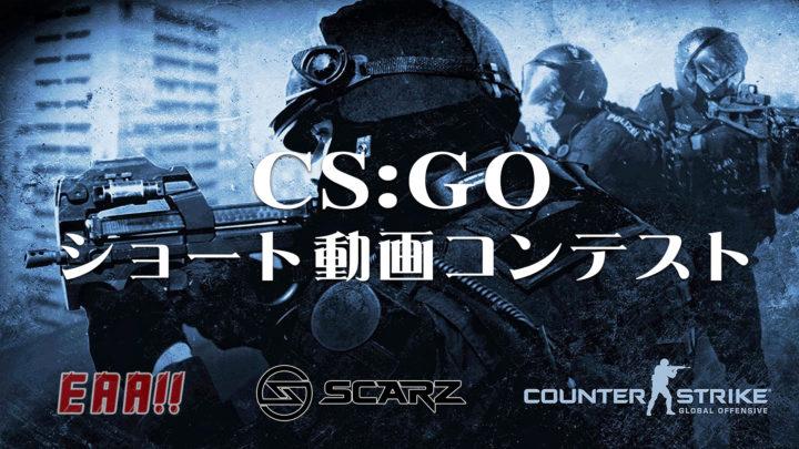 CS:GO:SCARZ 賞金付きショート動画コンテスト in Japan 開催
