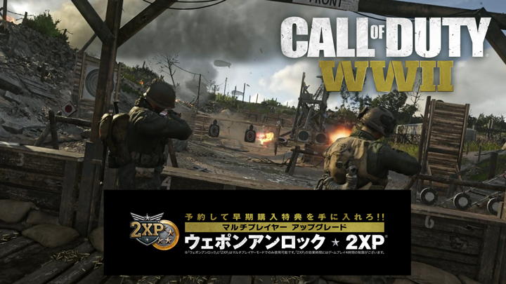 CoD:WWII: 国内向けの早期購入特典追加発表、「ウェポンアンロック」と「2XP」