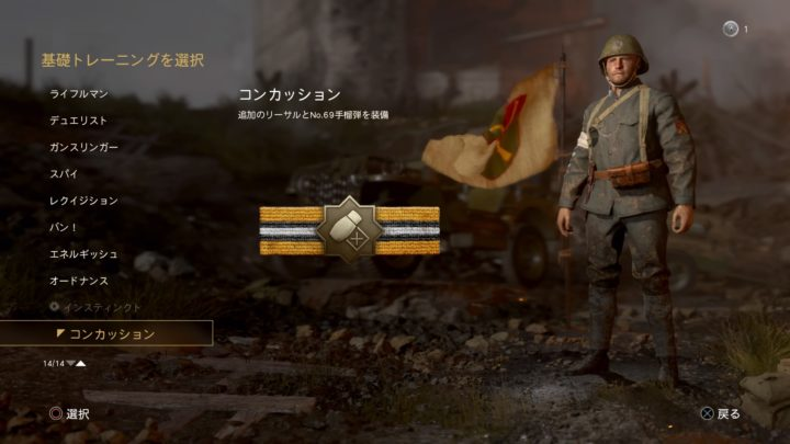 Call of Duty®: WWII Private Beta