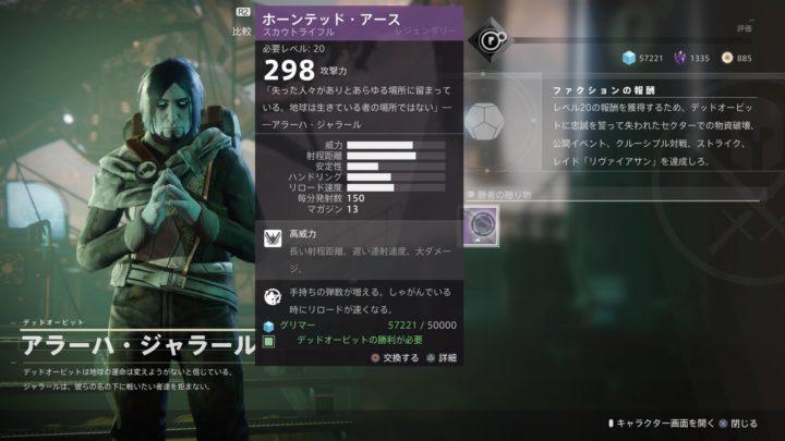 Destiny 2: デッドオービットの勝利が発表された第5週の週間コンテンツまとめ (10月3日〜)