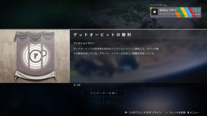 Destiny 2 デッドオービット