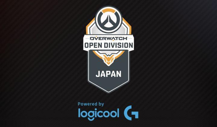 オーバーウォッチ:国内公式大会「Overwatch OPEN DIVISION JAPAN Season2」参加の11チーム発表、10月7日開幕