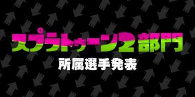 国内プロゲームチーム「DetonatioN Gaming」の『Splatoon2』部門に所属する選手が発表、10月5日にはDustelBox氏がMCを務めるお披露目配信も