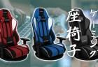 話題の「ゲーミング座椅子 極坐」がパワーアップして再登場、レビュアー無料プレゼント(3名)